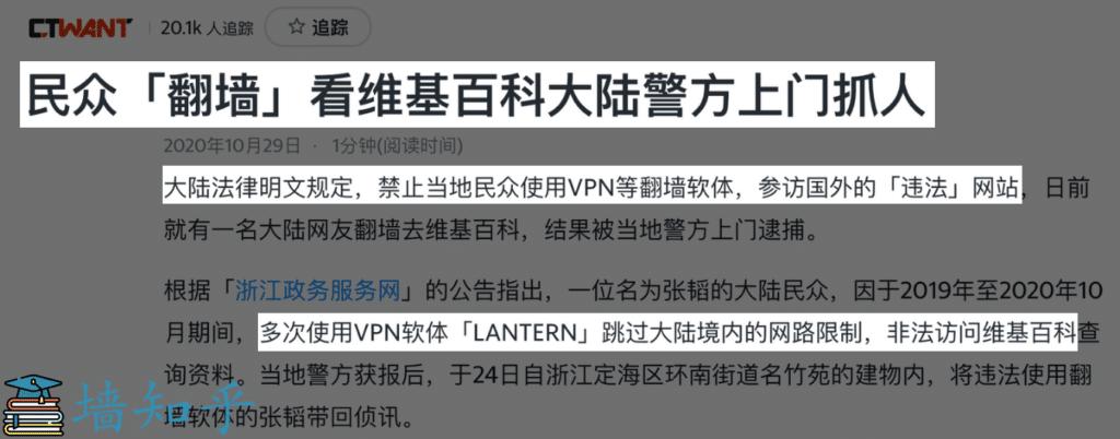 蓝灯VPN安全性|墙知乎