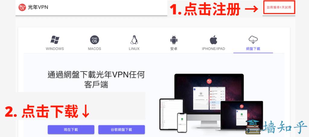 VPN下载 光年VPN