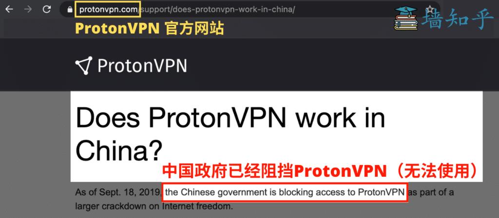 免费VPN|ProtonVPN中国无法使用