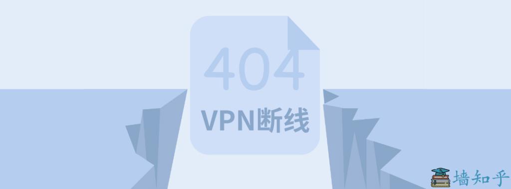 VPN断线|墙知乎