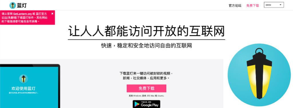 蓝灯VPN下载|蓝灯VPN|载点