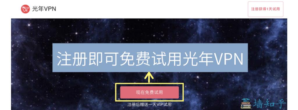 光年VPN 免费试用