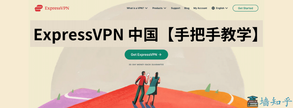 ExpressVPN 中国下载安装指南