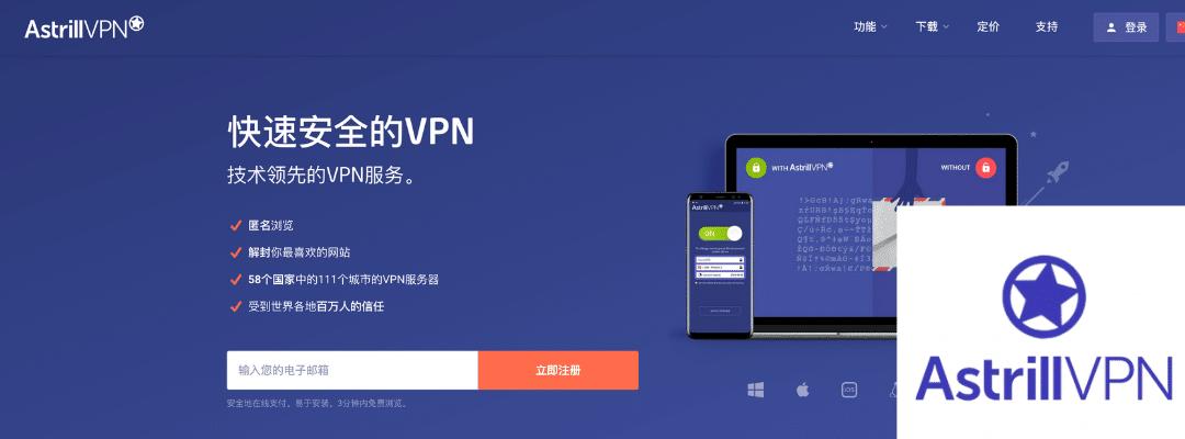Astrill VPN怎麽样 – 2021年更新