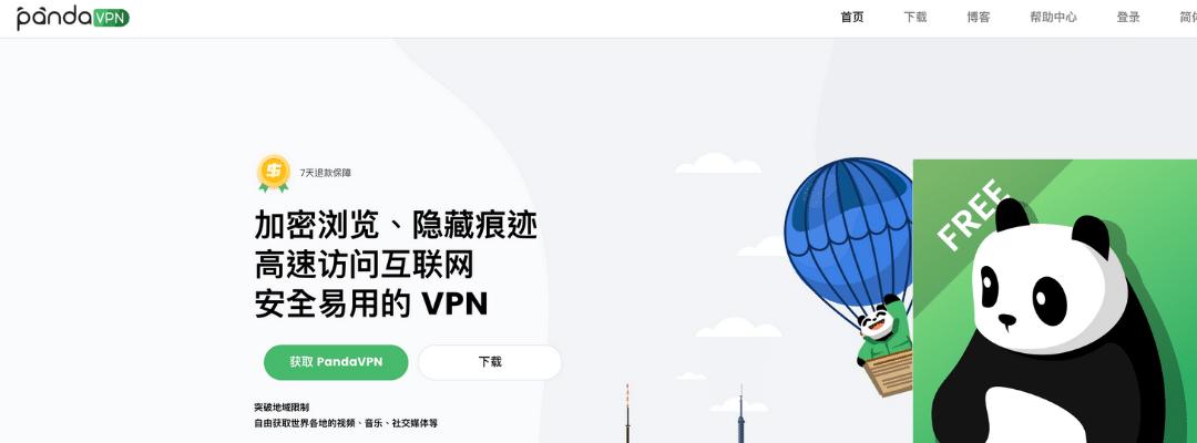 熊猫VPN实测翻墙及2021最新教学