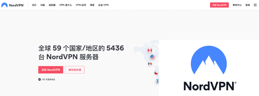 NordVPN 中国 怎么样 2021最新评测