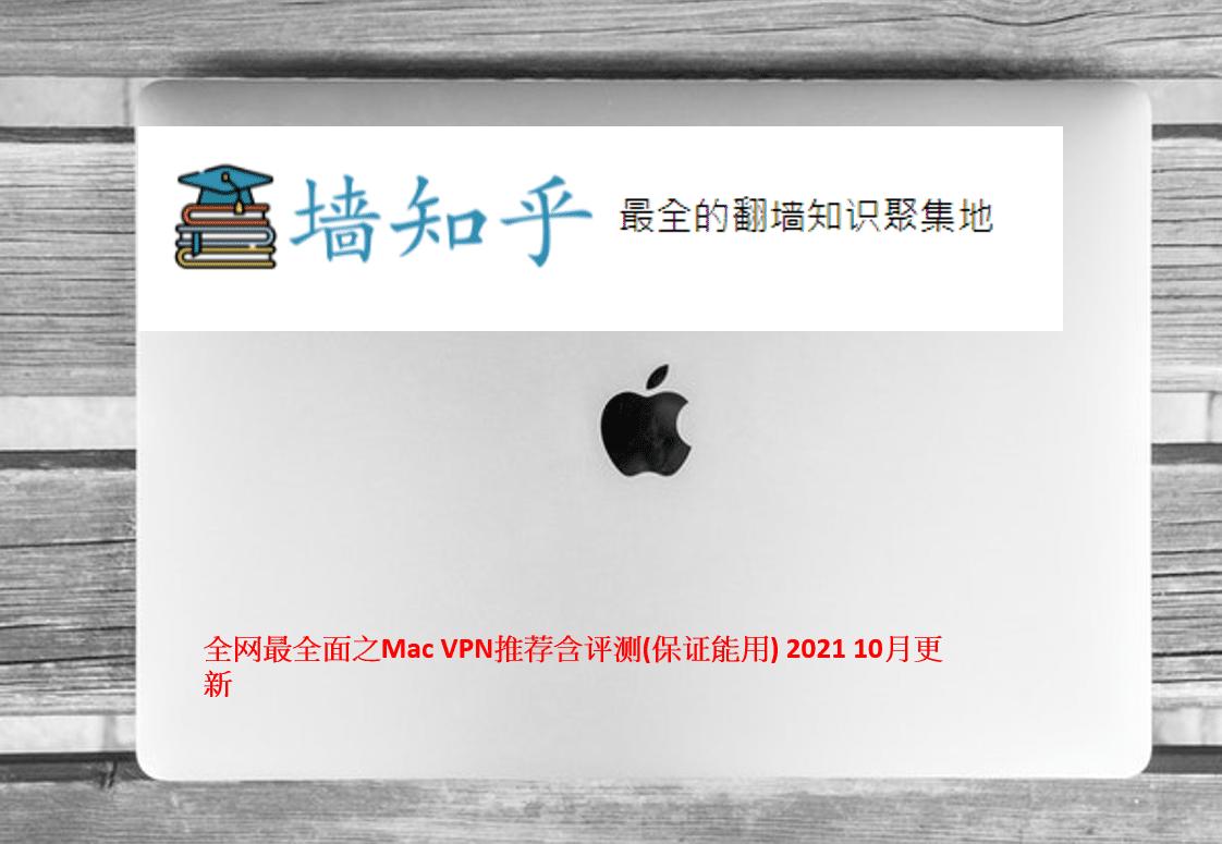 全网最全面之Mac VPN推荐含评测(保证能用) 2021 10月更新-墙知乎